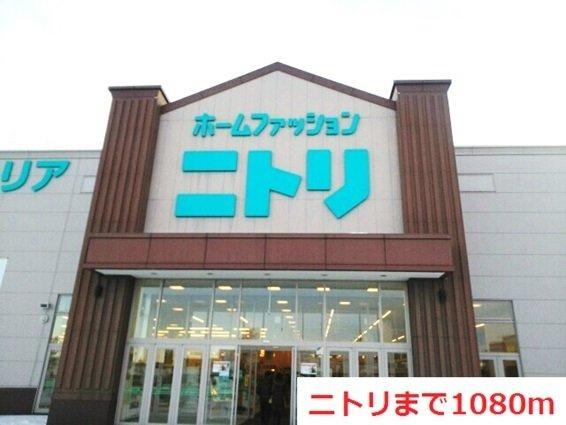 ニトリまで1080m