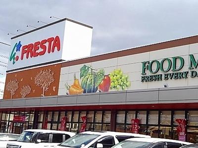 フレスタ草戸店まで750m