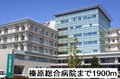 榛原総合病院まで1900m