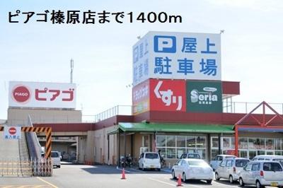 ピアゴ榛原店まで1400m