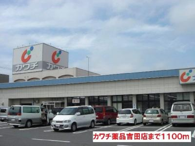 カワチ薬品吉田店まで1100m