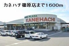 カネハチ榛原店まで1600m