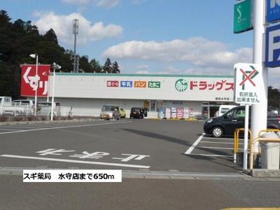 スギ薬局 藤枝水守店まで650m