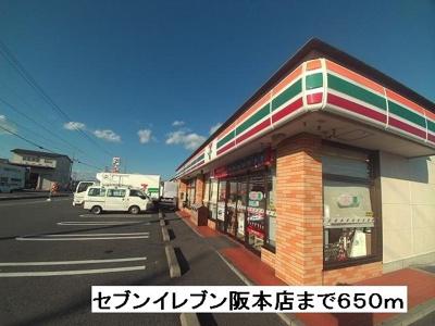 セブンイレブン阪本店まで650m