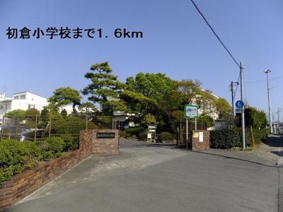 初倉小学校まで1600m