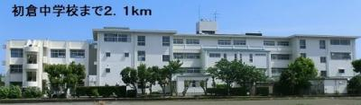 初倉中学校まで2100m
