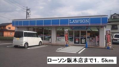 ローソン阪本店まで1500m