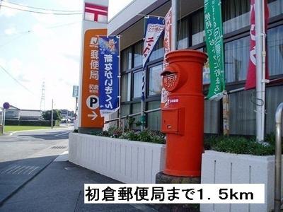 初倉郵便局まで1500m