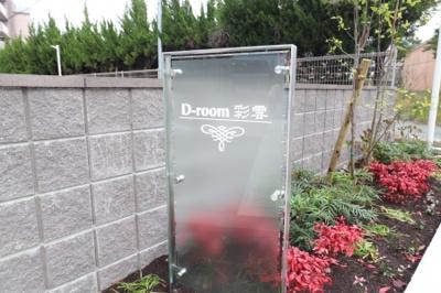 【エントランス】D-room彩雲(ディール-ムサイウン)