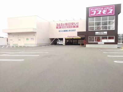 コスモス天神山店まで750m