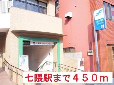 七隈駅まで450m