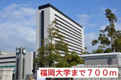 福岡大学まで700m