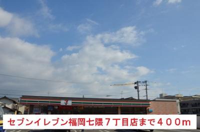 セブンイレブン福岡七隈7丁目店まで400m