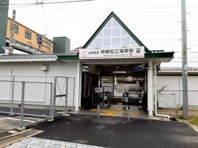 林崎松江海岸駅まで650m