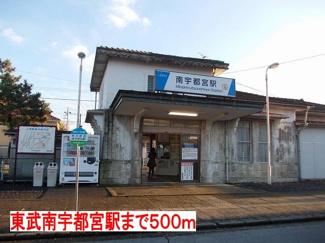 東武南宇都宮駅まで500m