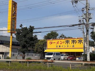 来来亭玉津インター店まで500m