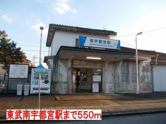 東武南宇都宮駅まで550m
