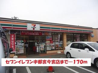 セブンイレブン宇都宮今宮店まで170m