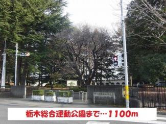 栃木総合運動公園まで1100m