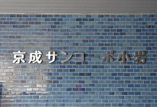 【その他】京成サンコーポ小岩