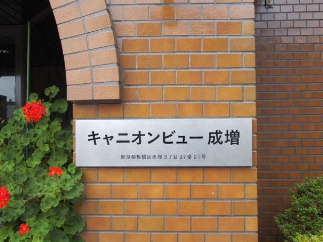 【その他】キャニオンビュー成増