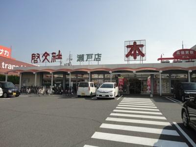 啓文社瀬戸店(本屋)まで1,091m