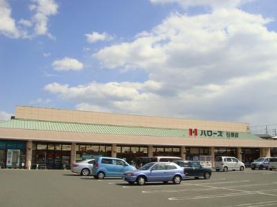 ハローズ引野店(スーパー)まで957m