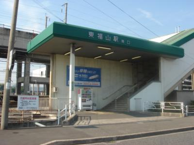 東福山駅まで1,410m