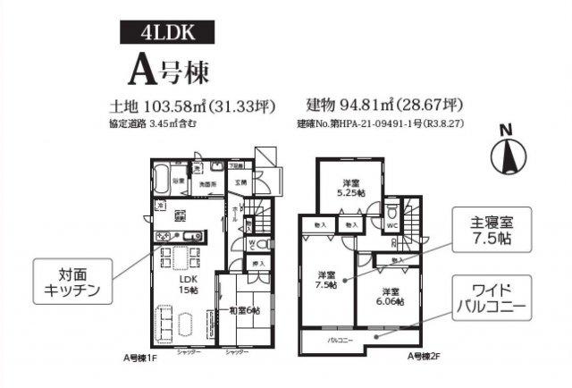 A号棟 3490万円(税込)