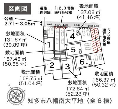 【区画図】知多市八幡字南大平地 全6棟 1号棟 <仲介手数料無料>新田小・東部中 新築一戸建て