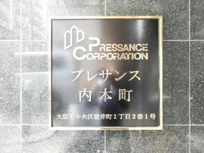【その他】プレサンス内本町