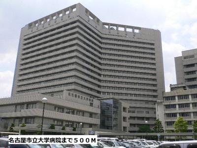 名古屋市立大学病院まで500m