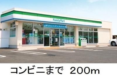 ファミリーマートまで200m