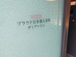 プラウド日本橋人形町パサージュ
