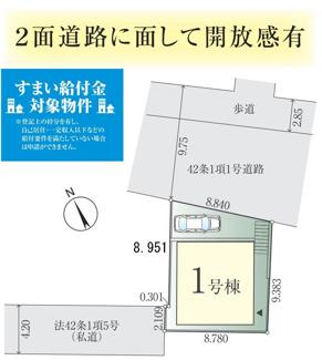 【区画図】練馬区上石神井1期