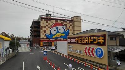 MEGAドンキホーテ徳島店さんまで900m