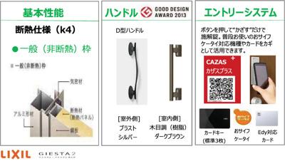 神戸市長田区庄山町1丁目 新築一戸建て 同一仕様の画像です。実際とは異なります。