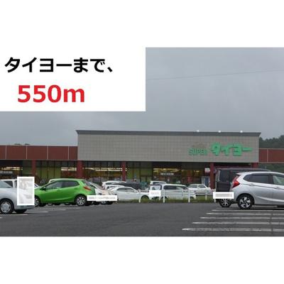 その他周辺「タイヨーまで550m」タイヨーまで550m
