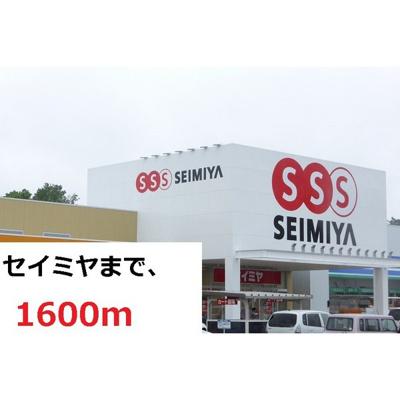 その他周辺「セイミヤまで1600m」セイミヤまで1600m