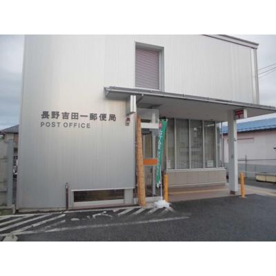 郵便局「長野吉田一郵便局まで178m」