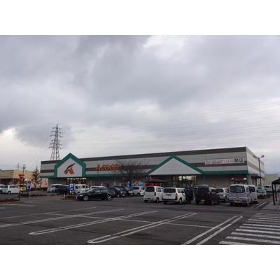 スーパー「A・コープファーマーズ篠ノ井店まで1064m」