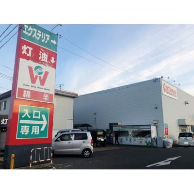 ホームセンター「綿半スーパーセンター川中島店まで2550m」