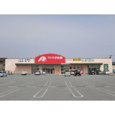 ドラックストア「クスリのアオキ篠ノ井店まで1111m」