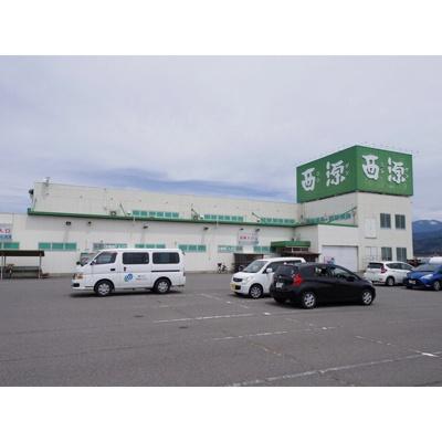 スーパー「西源流通団地店まで880m」