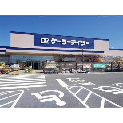 ホームセンター「ケーヨーデイツー松本寿店まで1934m」