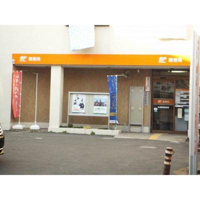 郵便局「生田駅前郵便局まで645m」郵便局