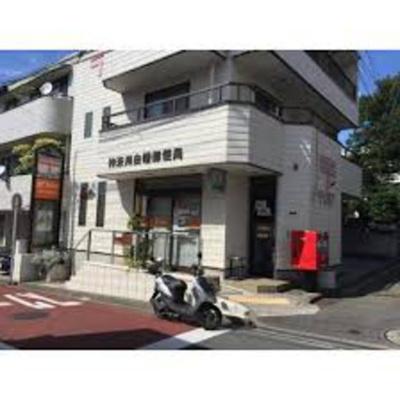 郵便局「神奈川白幡郵便局まで1000m」郵便局