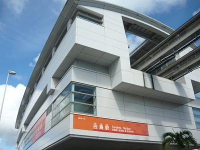 沖縄都市モノレール古島駅まで1700m