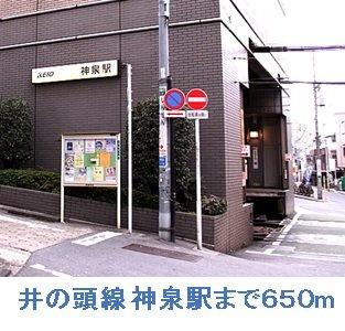 神泉駅まで650m