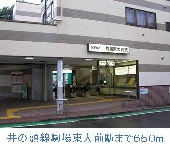 駒場東大前駅まで650m